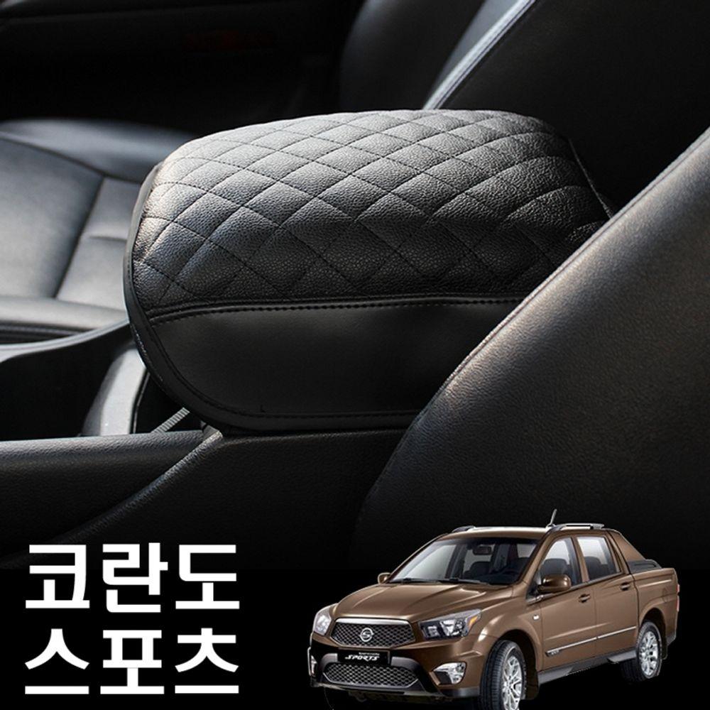 코란도스포츠 엠보싱 팔걸이쿠션 자동차 콘솔쿠션
