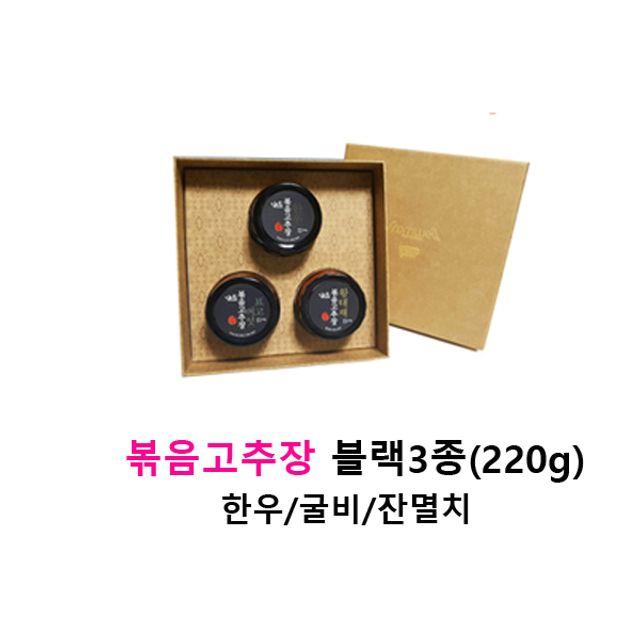 볶음고추장 블랙 3종(220g)(한우_굴비_잔멸치)