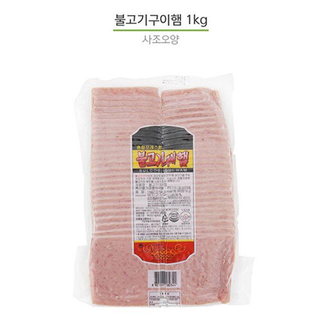슬라이스 사각 햄 불고기 구이햄 샌드위치 햄 1kg
