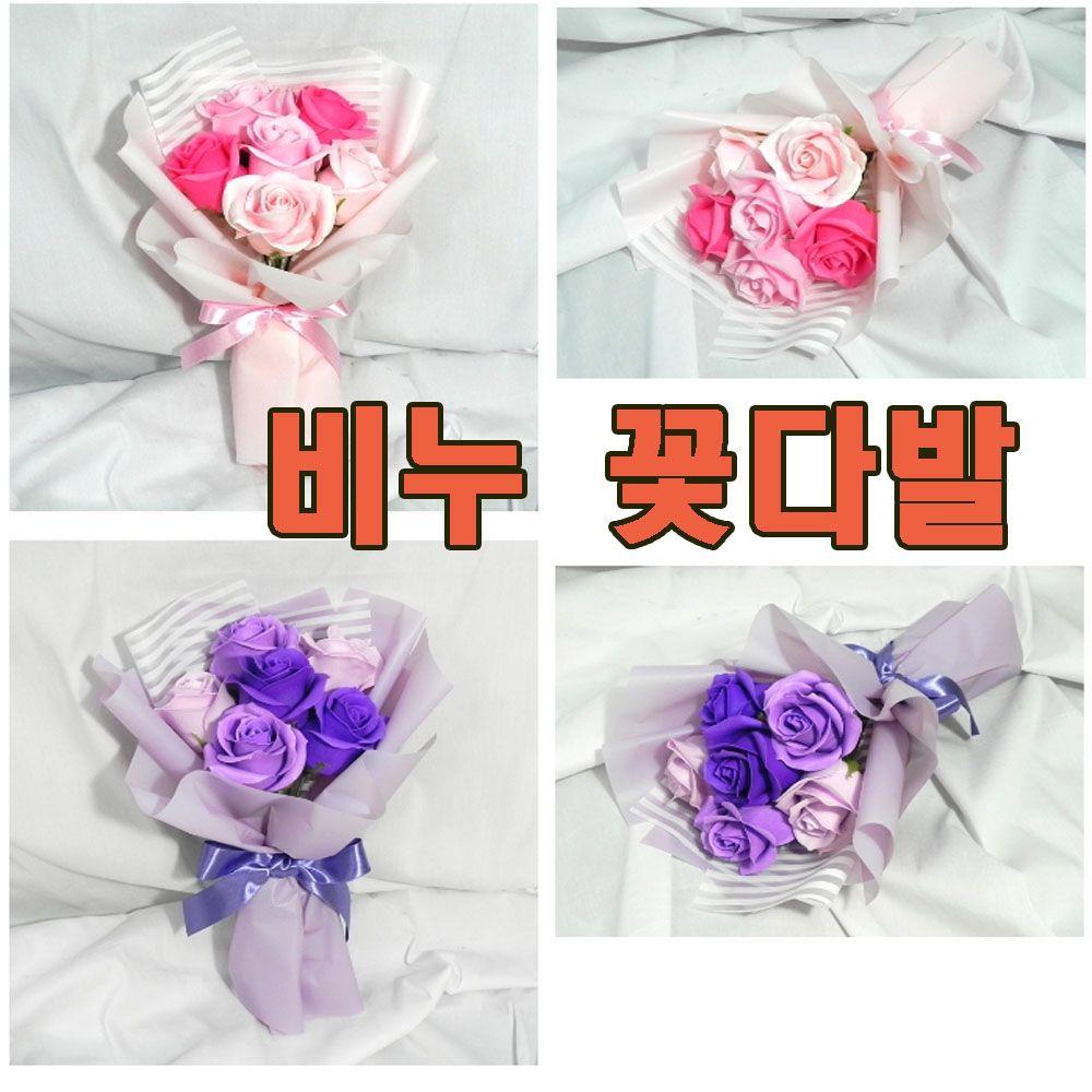 [Rucy]장미 비누 6송이 꽃다발 졸업식 축하 꽃다발