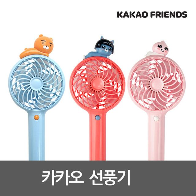 카카오프렌즈 휴대용선풍기/3단조절/깔끔한디자인