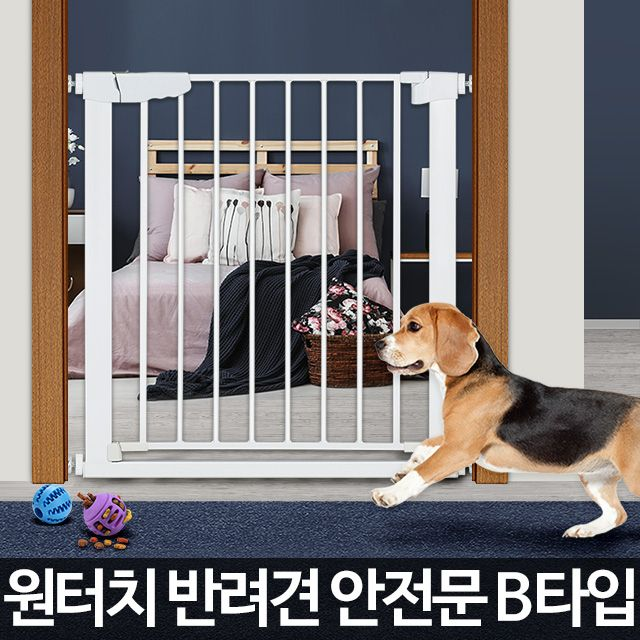 강아지울타리 개펜스 철장 대형견 애견 가림막 안전문