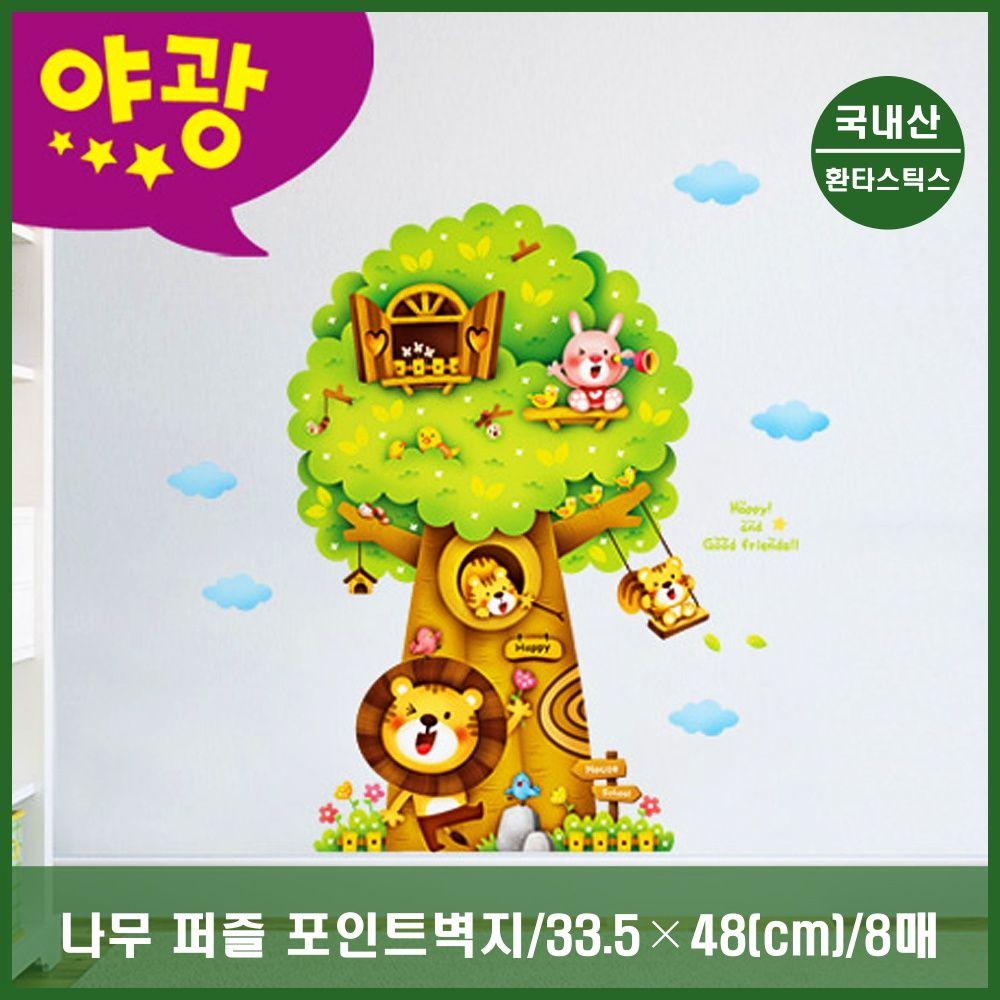 나무 포인트 벽지 퍼즐 스티커 유치원 아이방 꾸미기