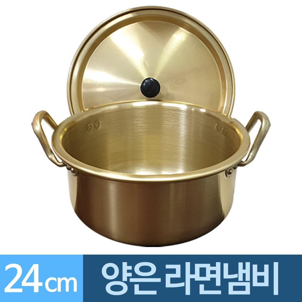 양수 양은냄비 24cm 라면냄비 3-4개용 중형
