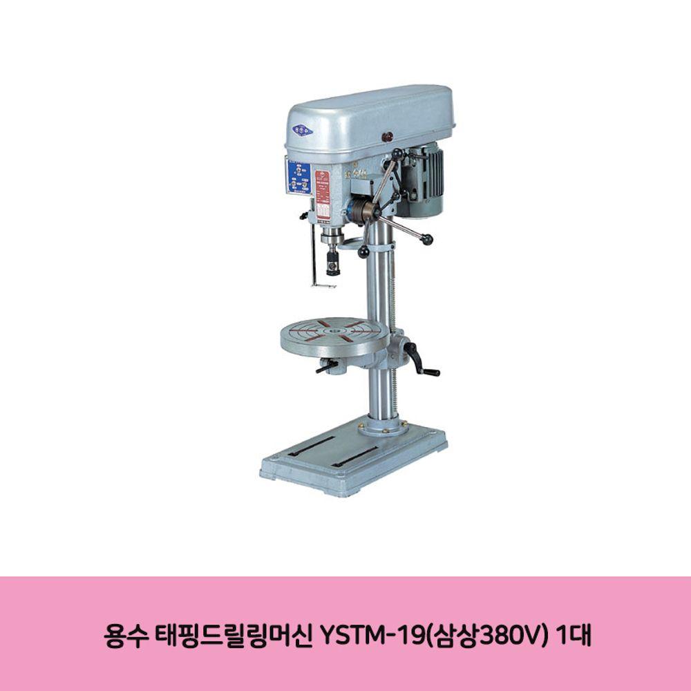 용수 태핑드릴링머신 YSTM-19(삼상380V) 1대