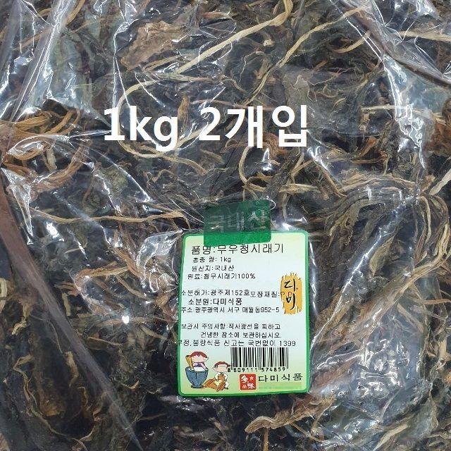 국내산 무우청시래기 2kg(건시레기)