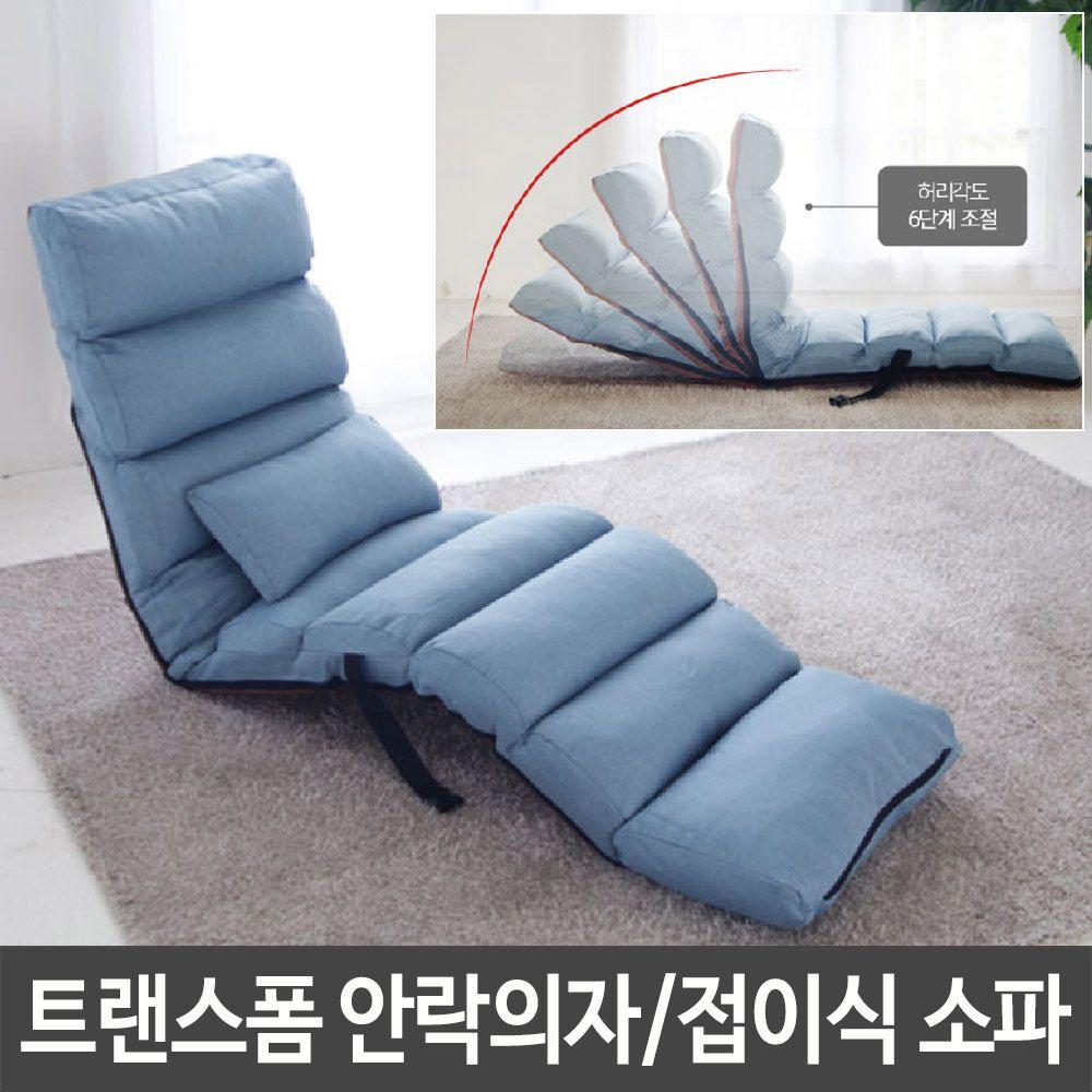 트랜스폼 안락 의자 접이식 소파 각도조절 패브릭