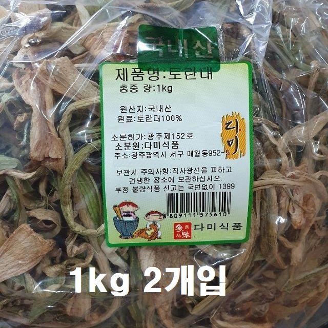 토란대 2kg(국내산)