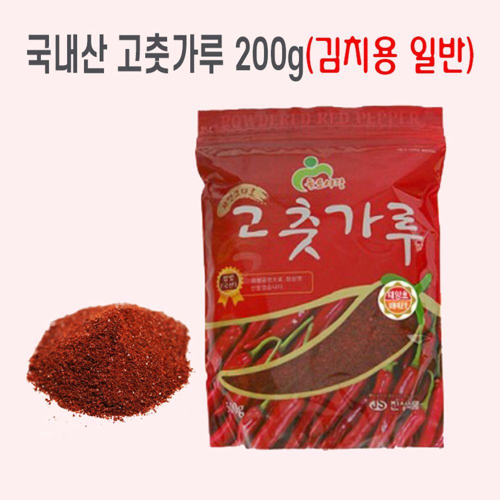굵은 김장 김치재료 국산고추가루 200g