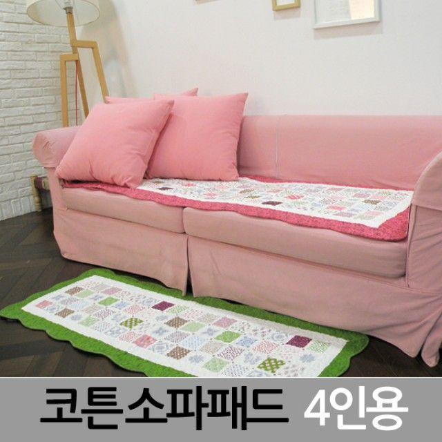 누빔 퀼트 행복한 소파패드 (4인용) 쇼파패드 면매트