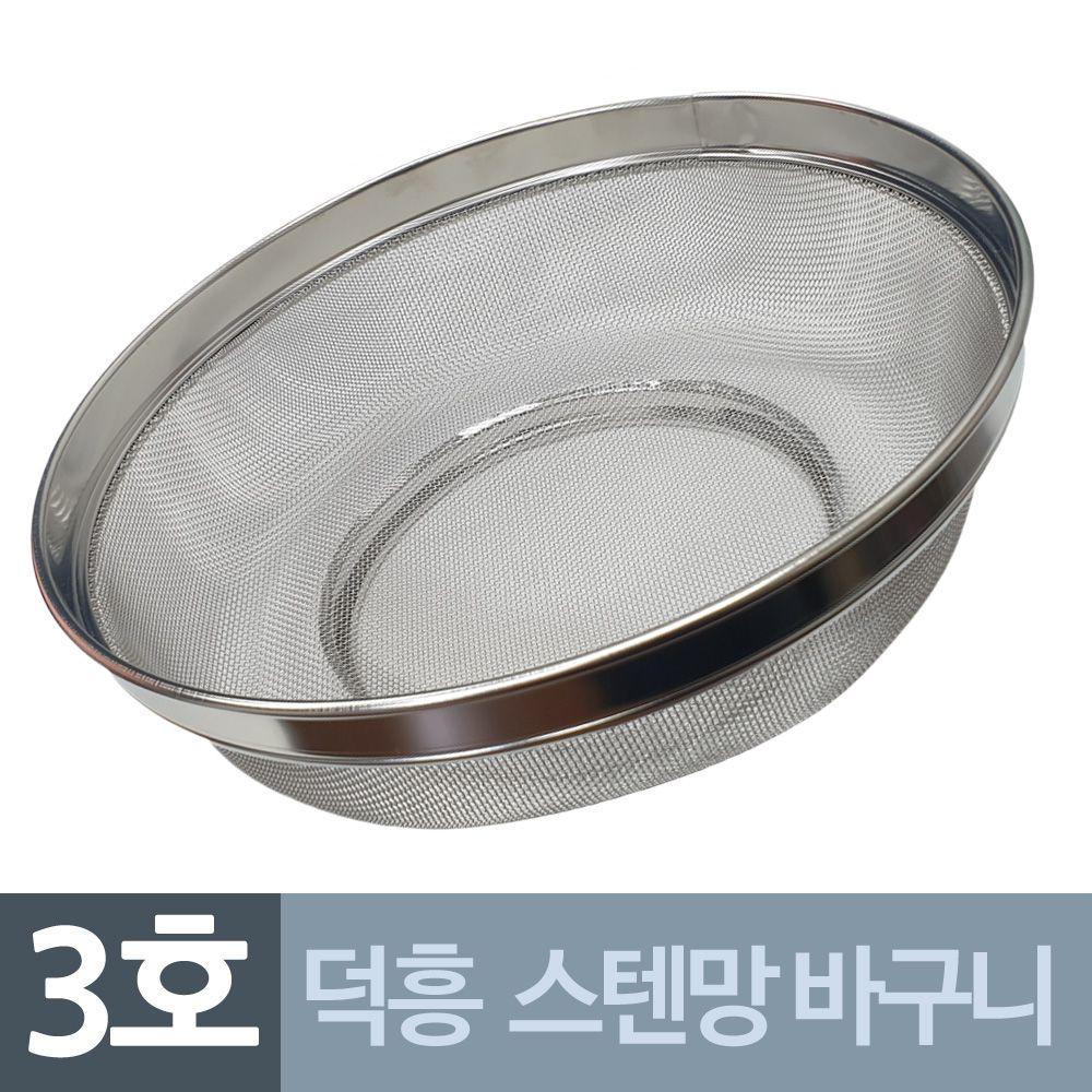 덕흥 바구니 3호 원형반구 스텐망채반