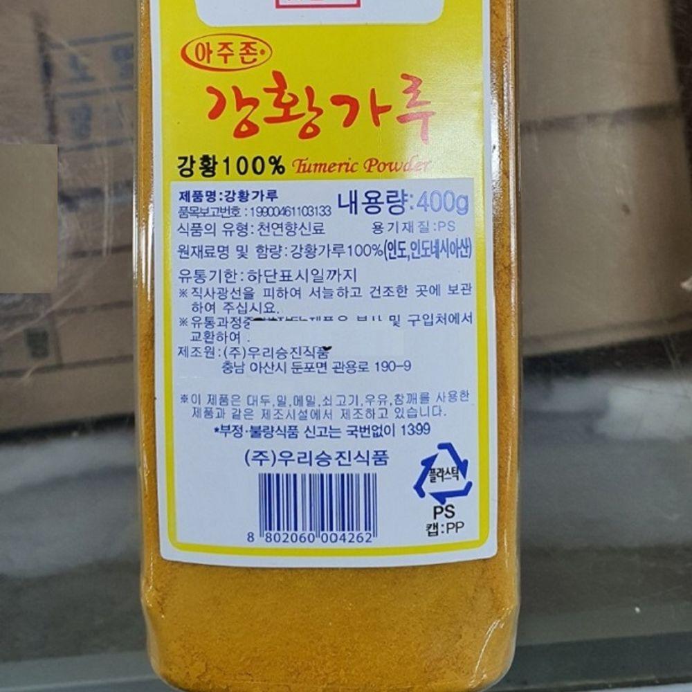 향신료 강황가루 400g