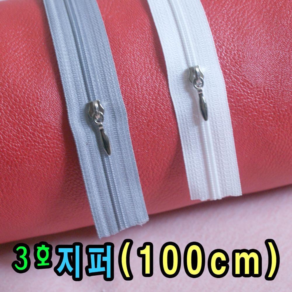 3호지퍼(100cm)지퍼머리포함이불베개쿠션커버