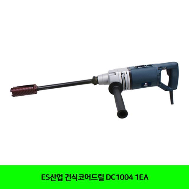 ES산업 건식코어드릴 DC1004 1EA