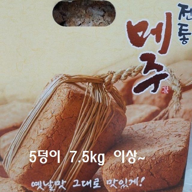 우리콩 전라도 전통메주 5덩이 7.5kg이상