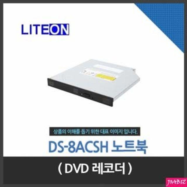 Lite-On DS-8ACSH 노트북용 ODD PC용품