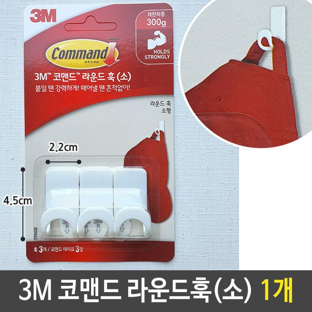 3M 코맨드 벽걸이 라운드 훅 후크 접착식 소 1개