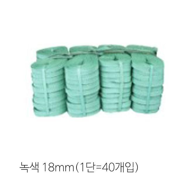 성주화성 SB밴드 밴딩기 녹색 18mm(1단 40개입)