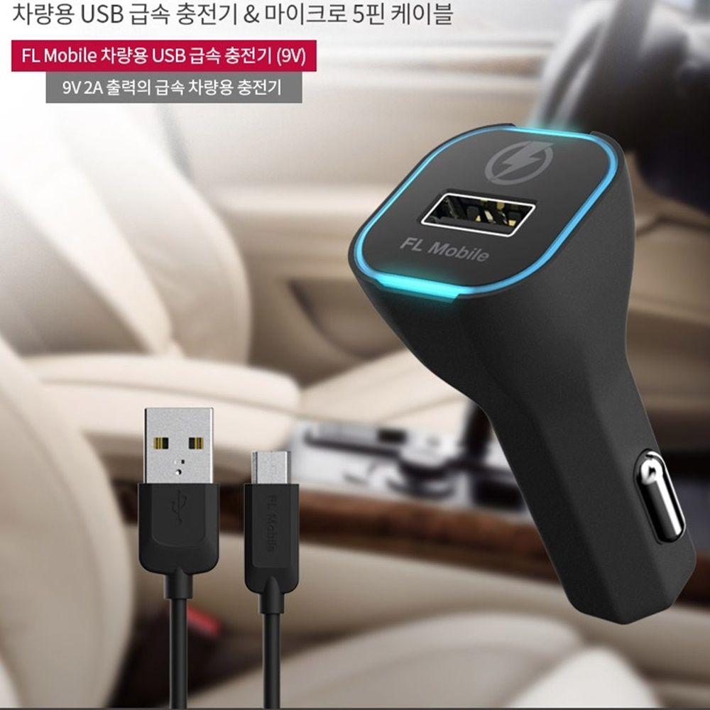 LG 차량용충전기 USB 급속 9V 2A 5핀케이블 포함