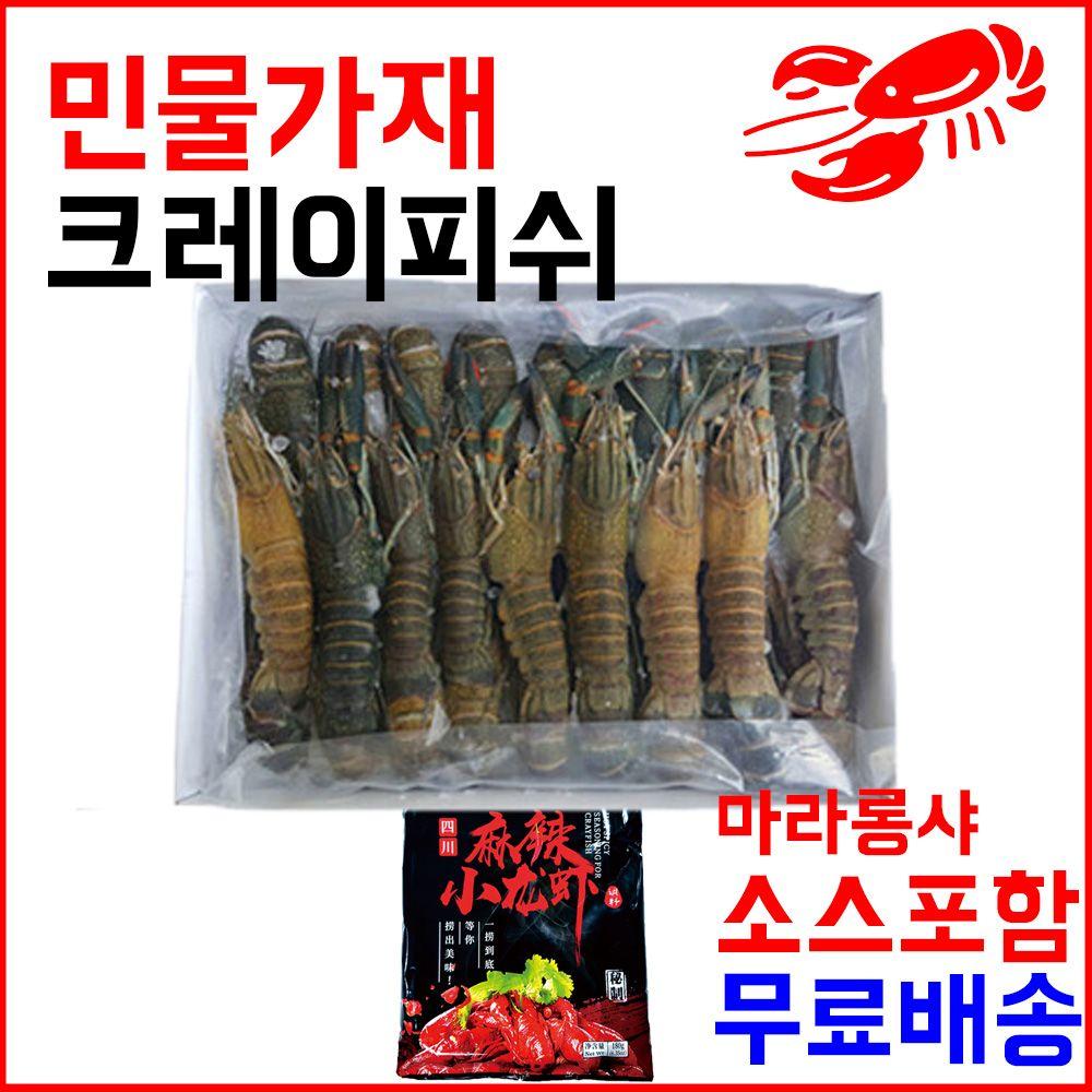 마라롱샤 냉동민물가재 800g(26미이상) 마라소스포함