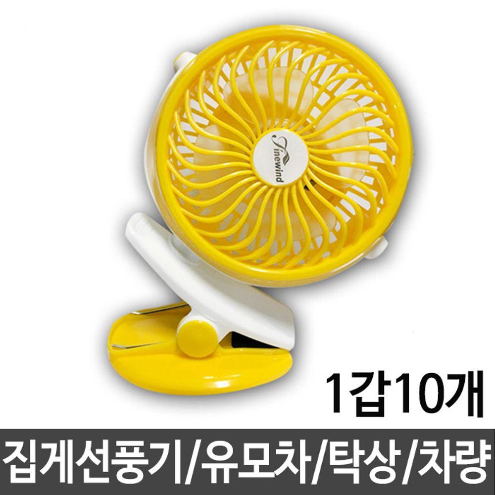 무선클립선풍기 유모차선풍기 집게선풍기 10개