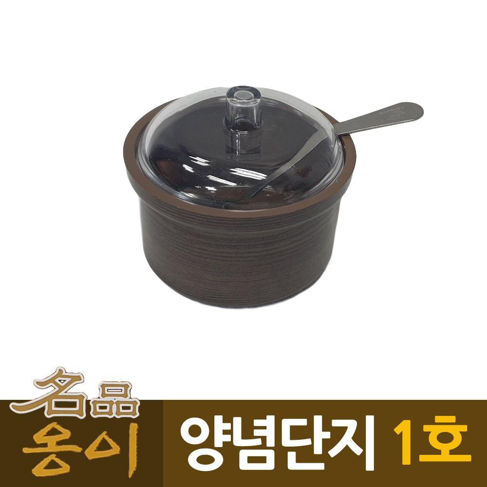 옹이 나무무늬 업소용 양념단지 1호
