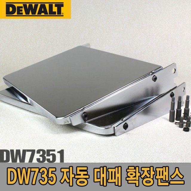 디월트-5091511 자동대패 확장팬스/DW7351/DW735용 확장팬스