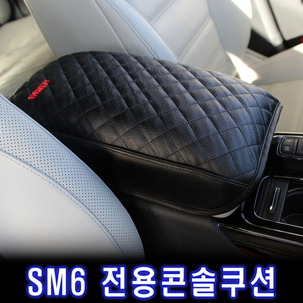 SM6 전용 엠보싱 팔걸이쿠션 자동차 콘솔쿠션