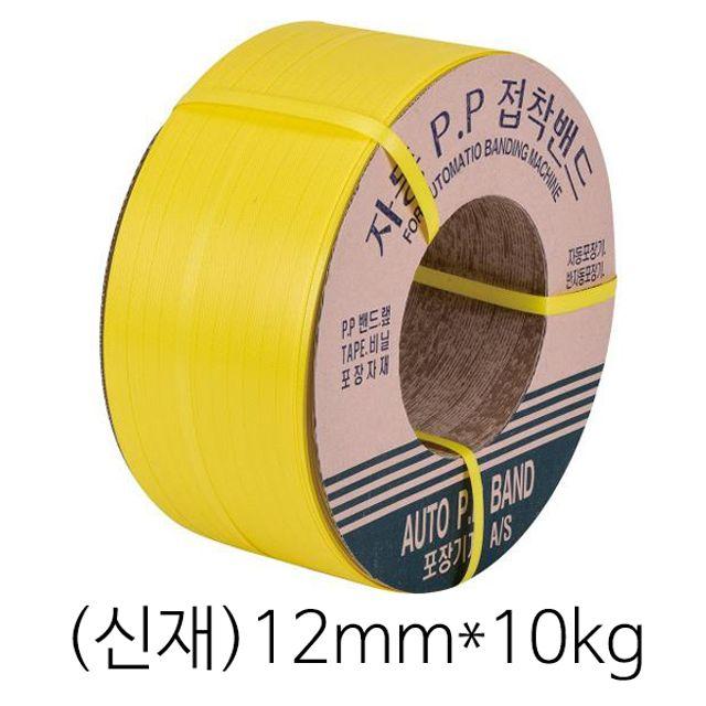창성밴드 PP밴드 자동 12MMx10kg (신재)