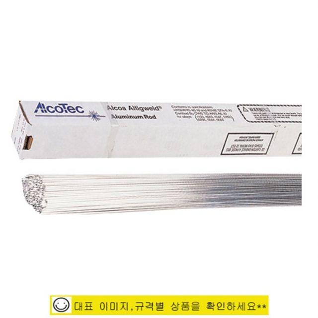 알코텍 용접봉(알미늄TIG) TIG4043 3.2mm