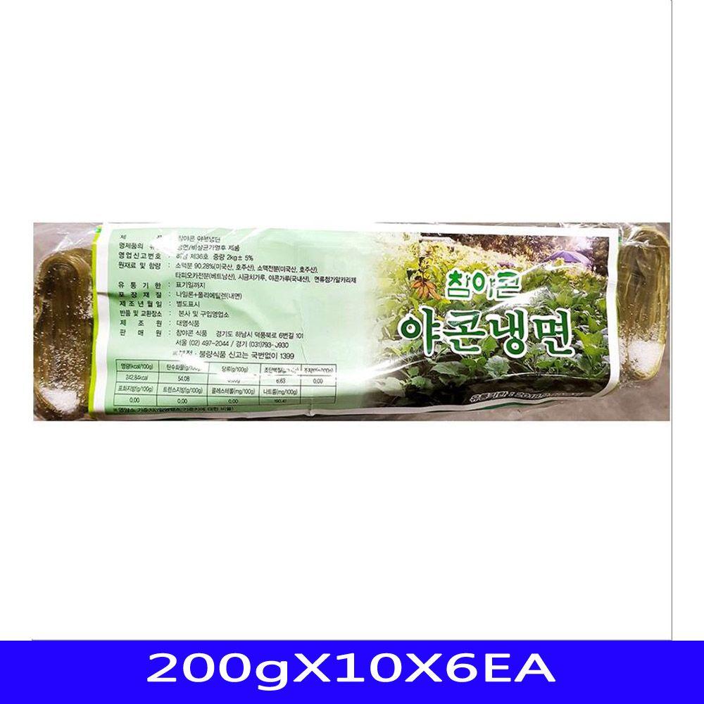 야콘 냉면사리 냉동식품 분식재료 대명 200gX10X6EA