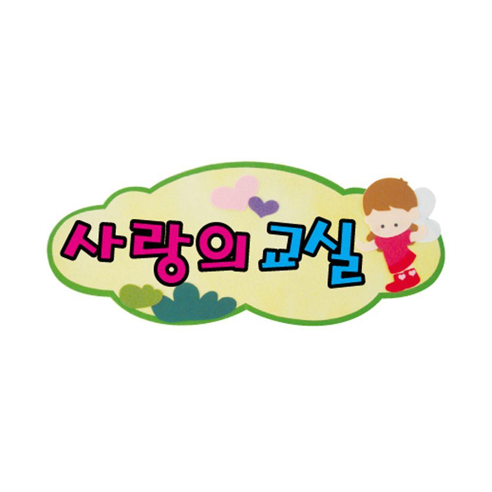 펠트글자(소)완성품-사랑의교실 64cmx27cm