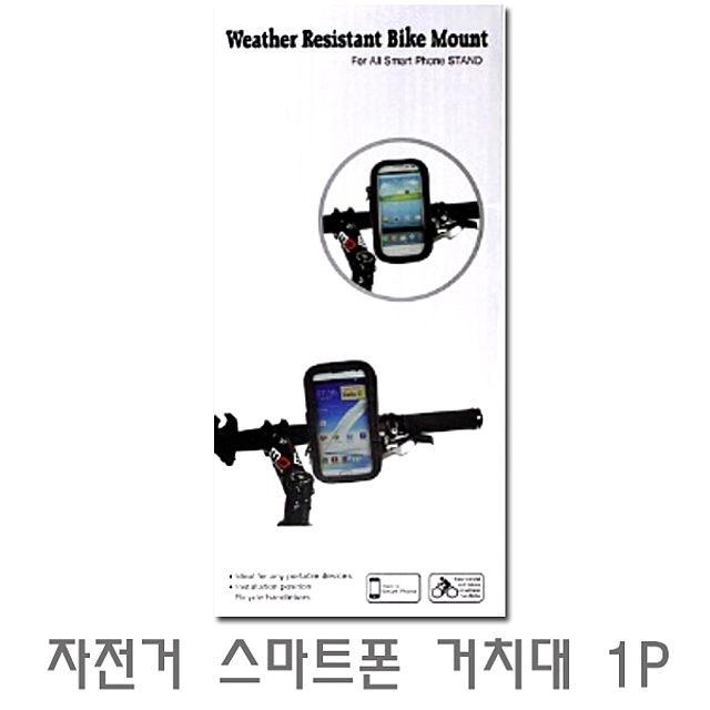 W675291 스마트폰 휴대용 걸이 자전거 케이지 거치대 1P 휴대폰