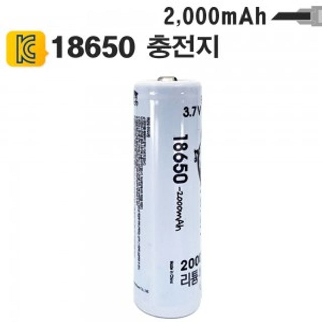 18650 이온 충전배터리 2000mAh 3.7V충전지