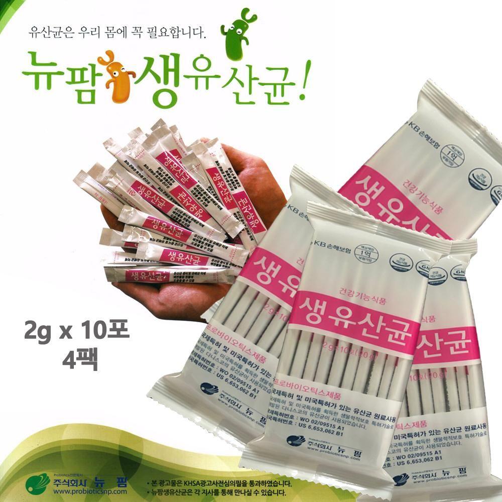 뉴팜 생유산균 프로바이오틱스 장건