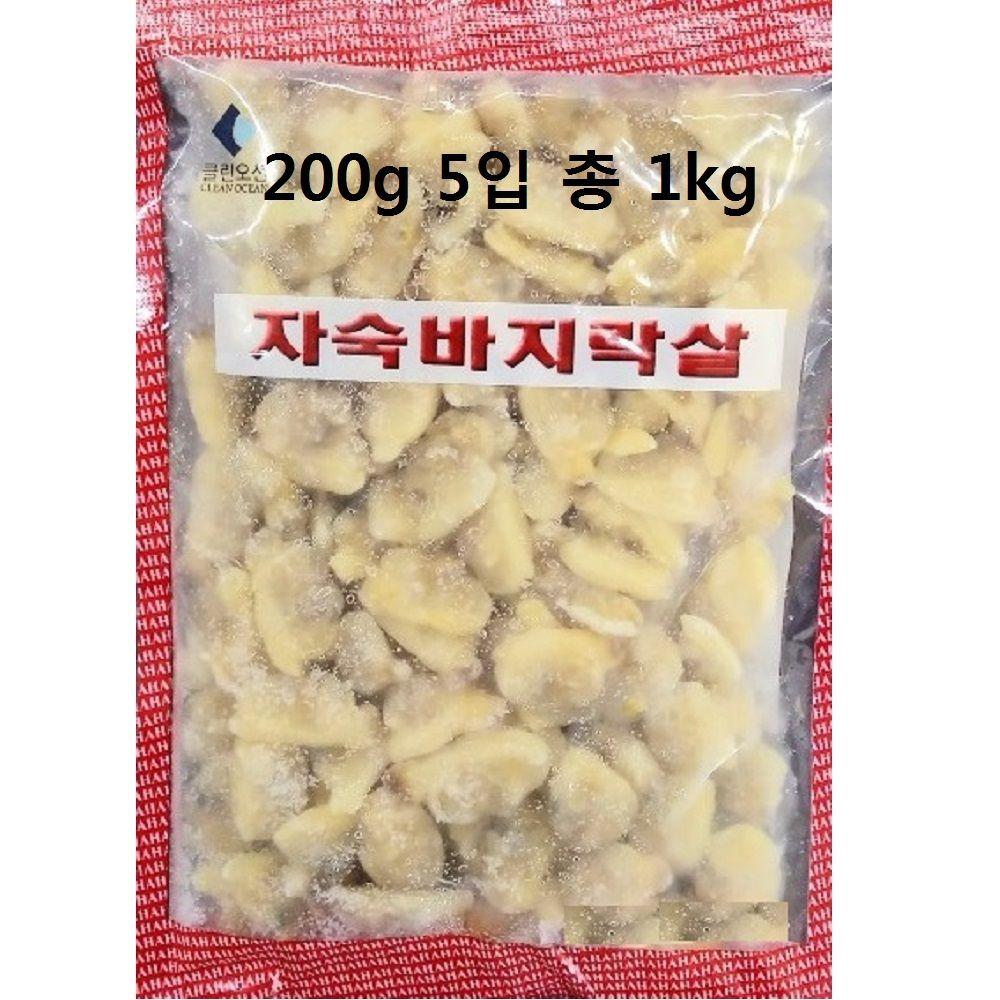 자숙 바지락살 1kg(200g 5입)