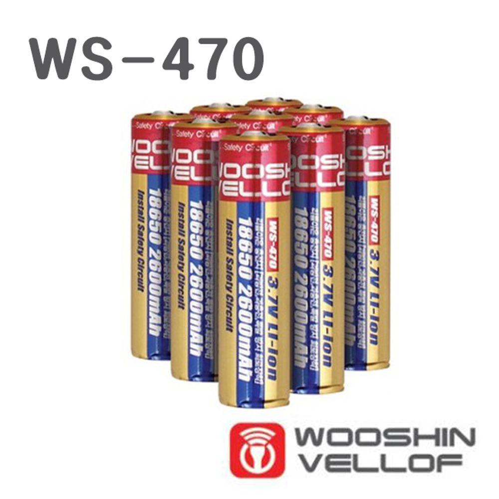 우신벨로프 WS-470 2600밀리암페아18650충전 배터리