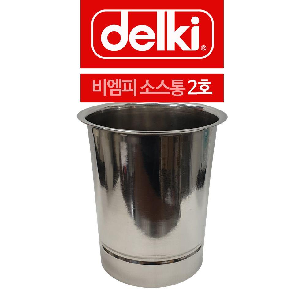 델키 스텐 비엠피 소스통 뼈통 2호