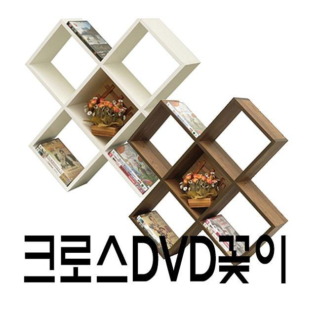 크로스DVD꽂이 DVD꽂이 DVD정리대 DVD장 DVD수납장 수납장