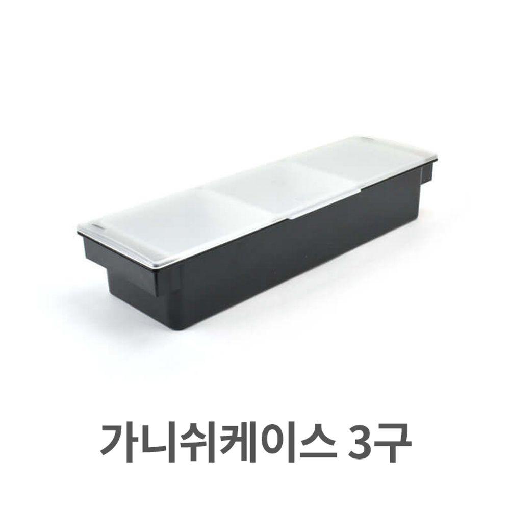 W324A40 보관함 재료 케이스 양념 3구 가니쉬 조미료 토핑