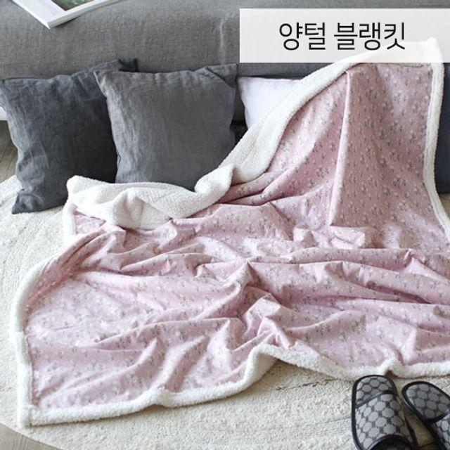 국산 극세사 양털 담요 블랭킷 이불 - 봄빛 초연화 소형(80*110)