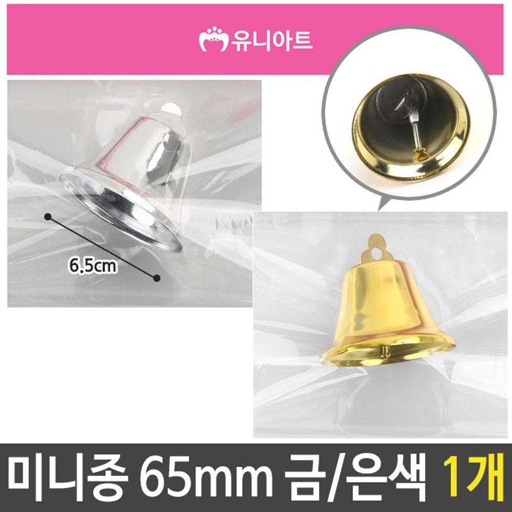유니 미니종 65mm 장식 만들기 종소리 금색 은색 1개