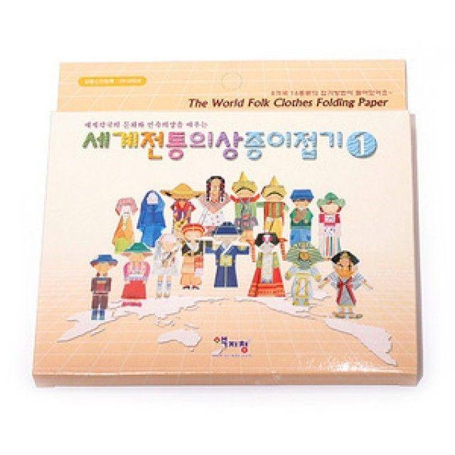 W677148 색종이 세계전통의상종이접기-1문구 기타접기류