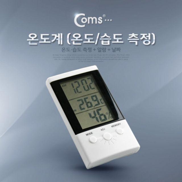 Coms 온도계 온도 습도 측정
