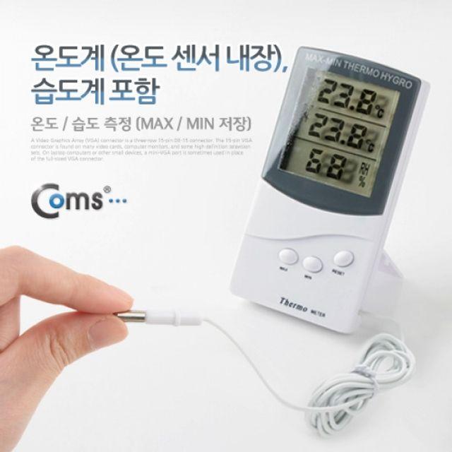 Coms 온도계 접촉온도 측정 습도계 포함