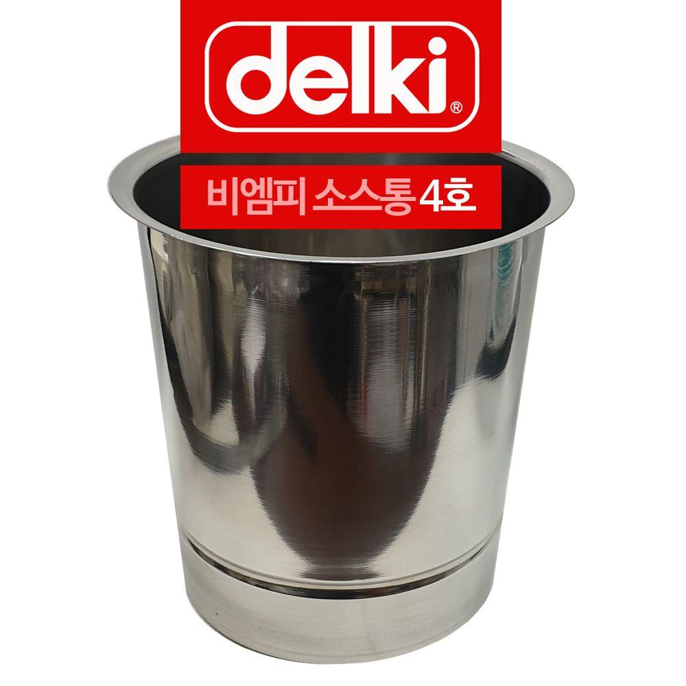델키 스텐 비엠피 소스통 뼈통 4호