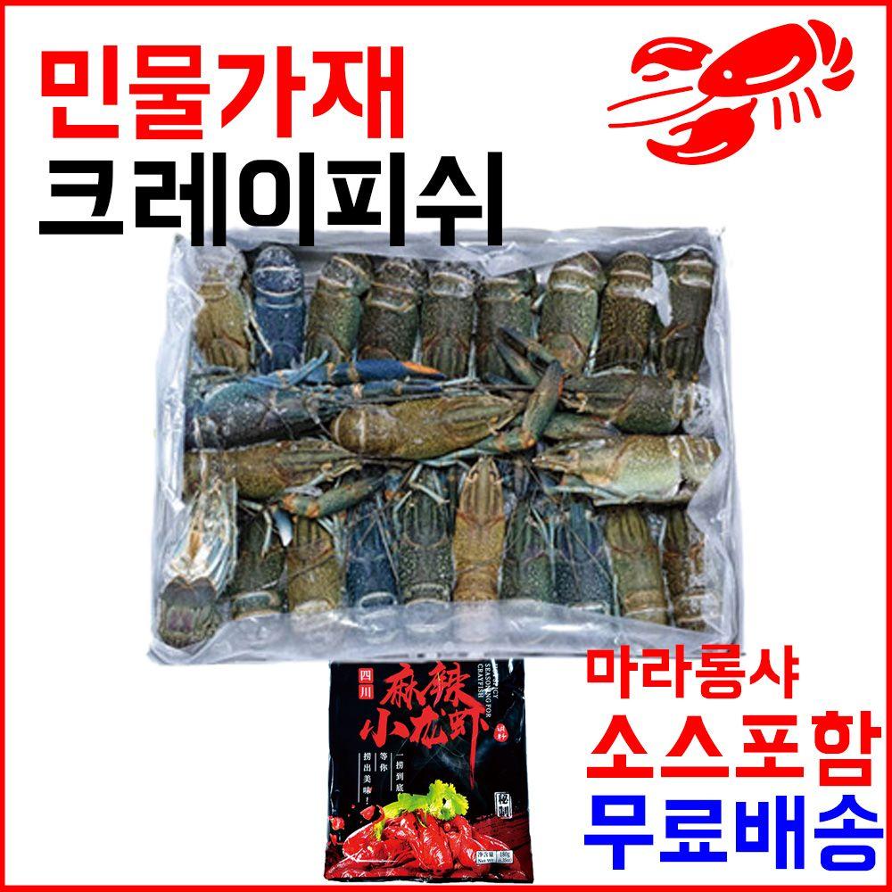 마라롱샤용 냉동민물가재 800g(21-25미) 마라소스포함