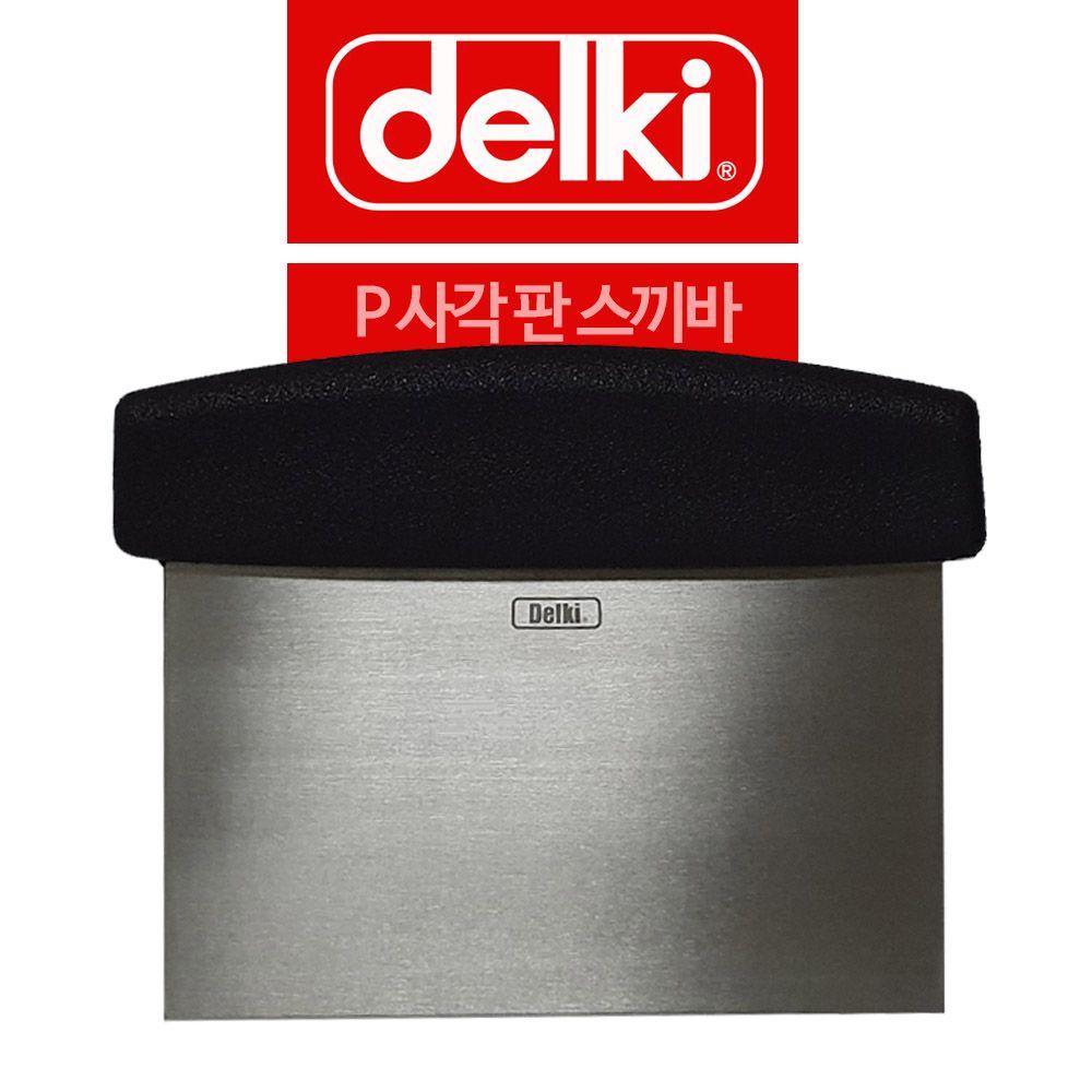 델키 P손잡이 사각 판 스끼바