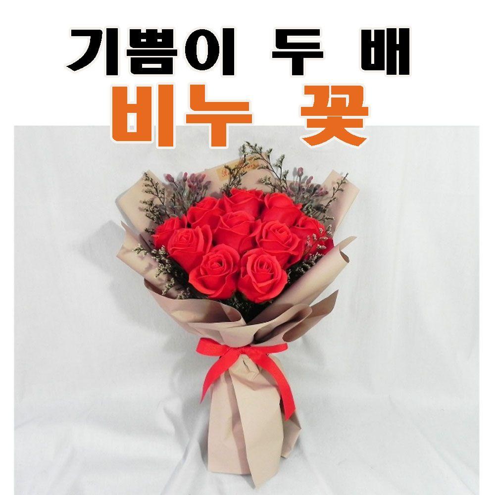 루시 국산 빨강장미 축하 비누꽃 다발 졸업식꽃다발