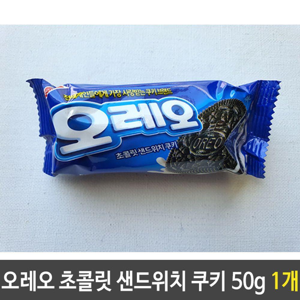 오레오 초콜릿 샌드위치 쿠키 화이트 크림 50g 1개